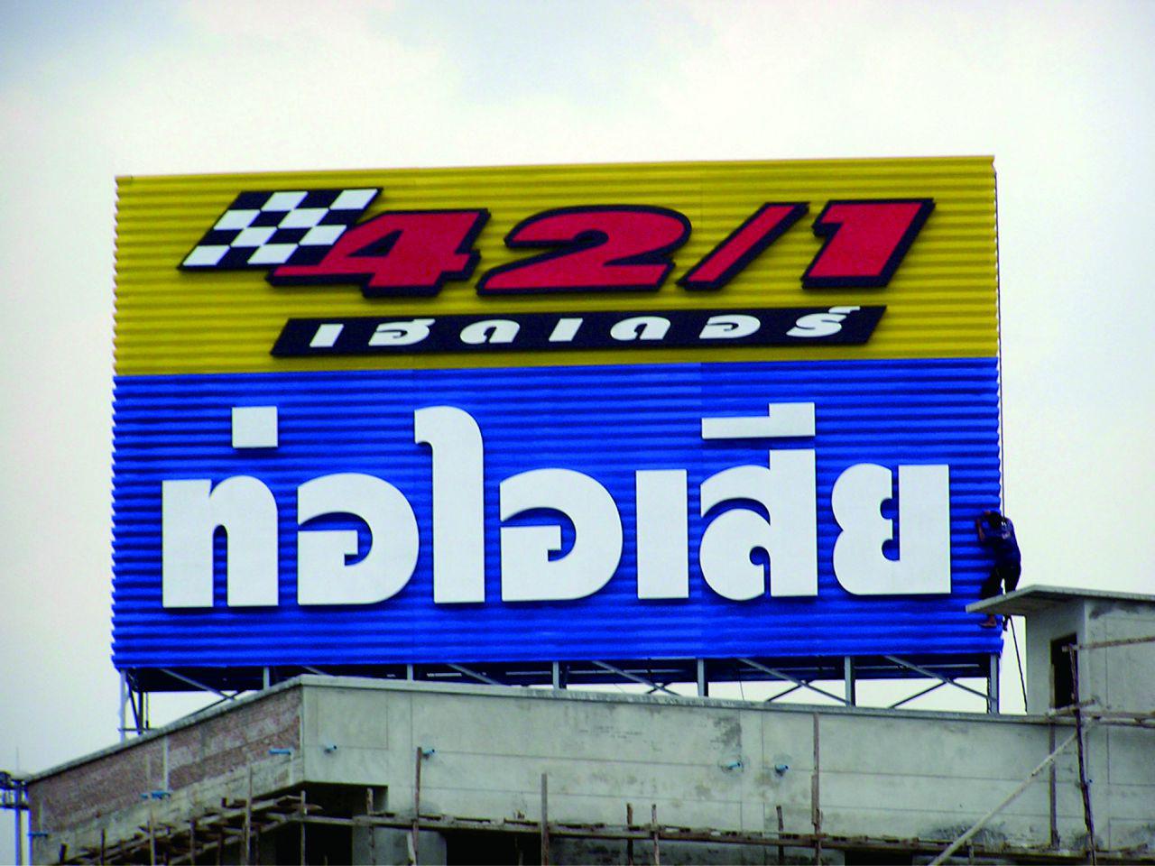 Billboard Sign,ป้ายบิลบอร์ด-โครงเหล็ก
