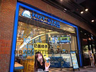 ร้านอาหาร Hotstar สาขาเซ็นทรัลฯ อีสวิลล์
