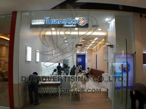 ธนาคารไทยเครดิต