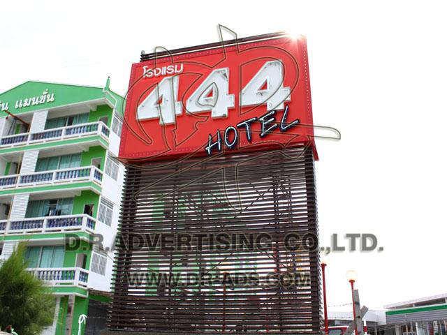 โรงแรม 444