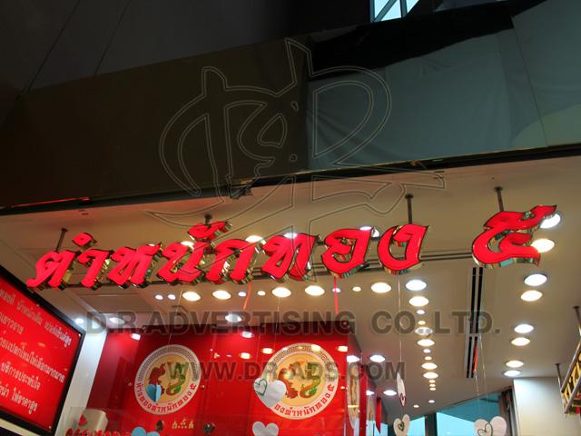 ทำป้ายตัวอักษรชื่อร้านทอง LED