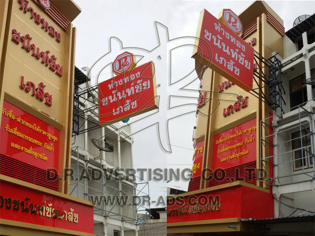 รับทำป้ายร้านทอง ออกแบบป้ายร้านทอง ตกแต่งร้านทอง