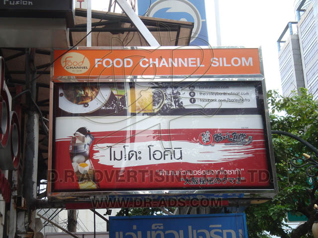 FOOD CHANNEL SILOM
