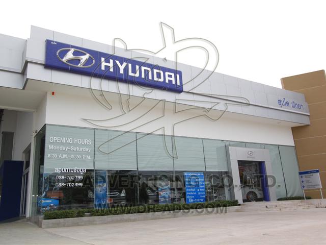 Hyundai พัทยา