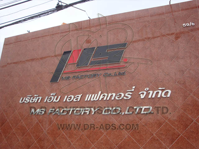 MS Factory
