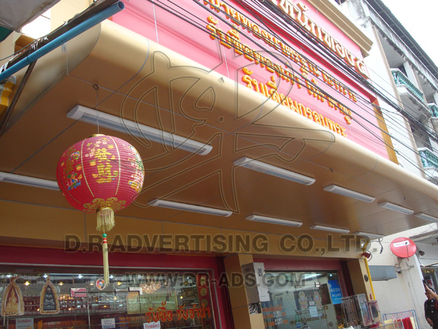 ทำป้ายร้านทอง ตกแต่งร้านทอง