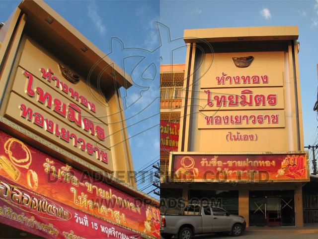 ห้างทองไทยมิตร ทองเยาวราช