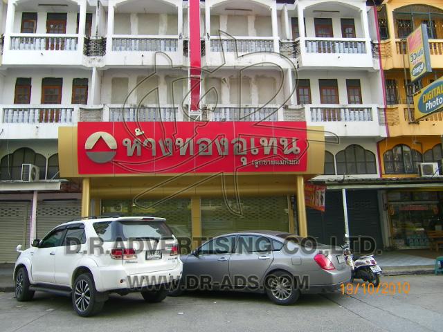 ห้างทองอุเทน (ลูกชายแม่กิมกี่)