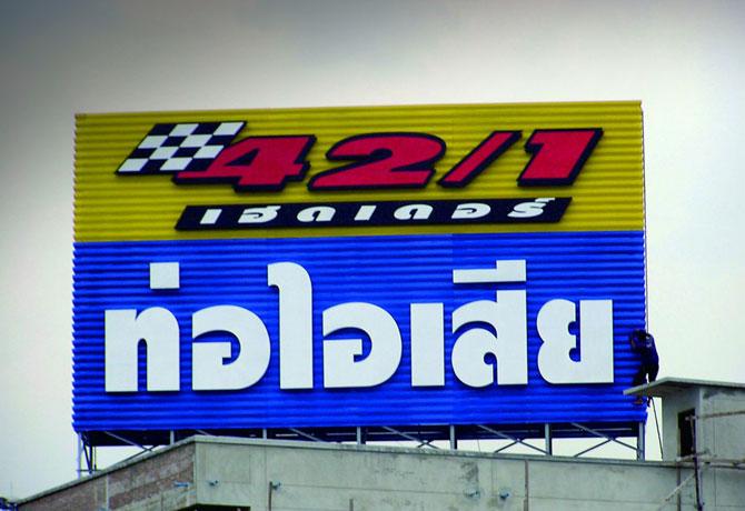 Billboard Sign ป้ายบิลบอร์ด-โครงเหล็ก