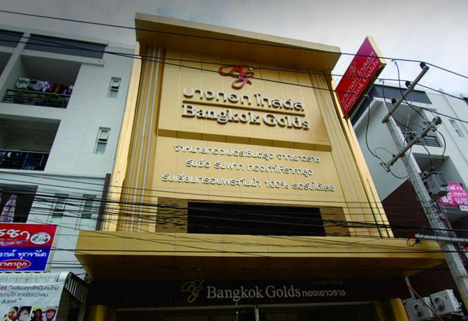 Gold shop Sign ป้ายห้างทอง