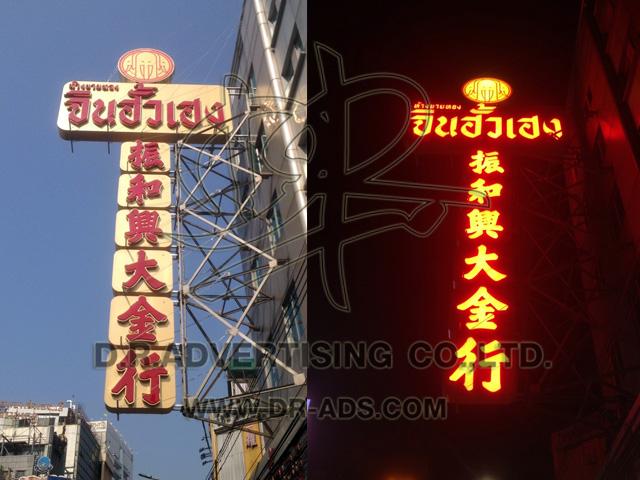 ทำป้ายห้างทองจินฮั้วเฮง