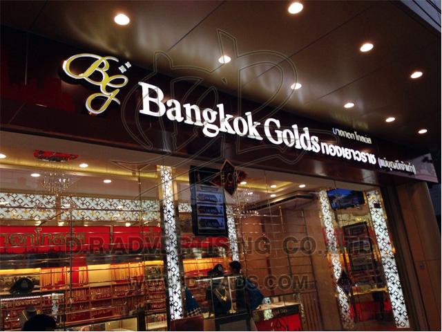 ทำป้ายร้านทอง ป้าย led ตัวอักษรข้อความวิ่งร้านทอง