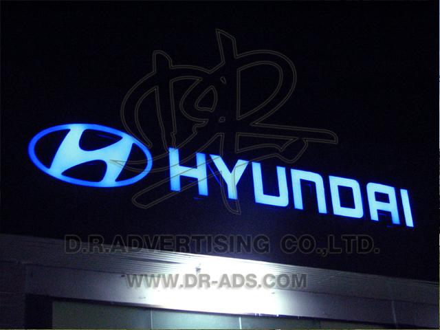 ทำป้ายโชวร์รูมรถฮุนได
