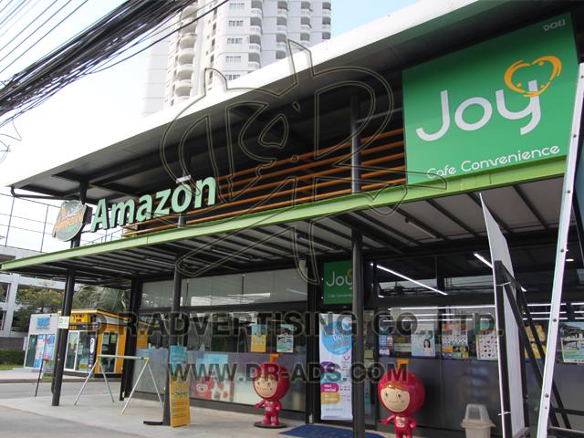 ทำป้ายร้านมินิมาร์ท ร้านกาแฟ Jจอย ปตท.